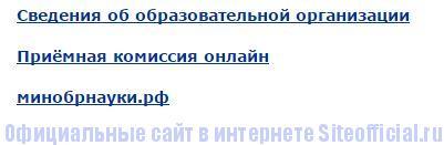 Университет Герцена Санкт-Петербург официальный сайт - Вкладки