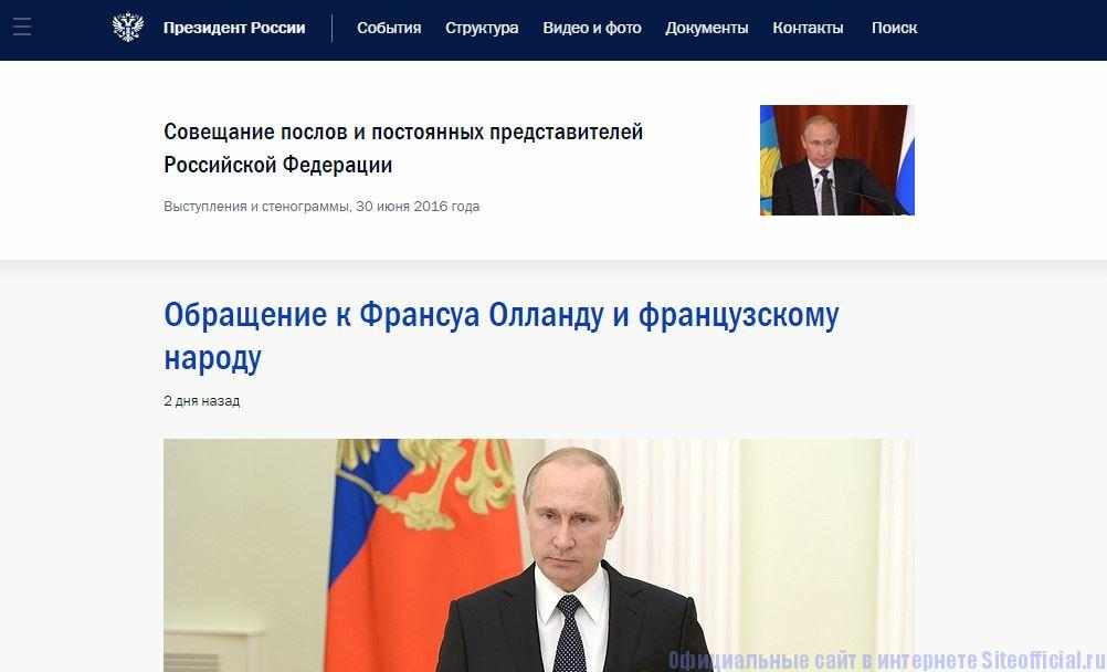 Кремлин ру Президент России официальный сайт - Главная страница