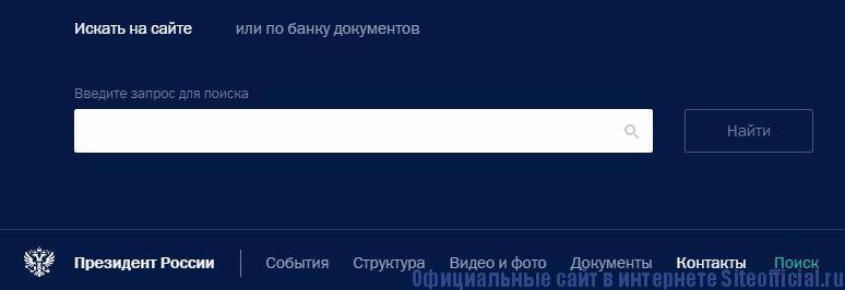 """Кремлин ру Президент России официальный сайт - Вкладка """"Поиск"""""""