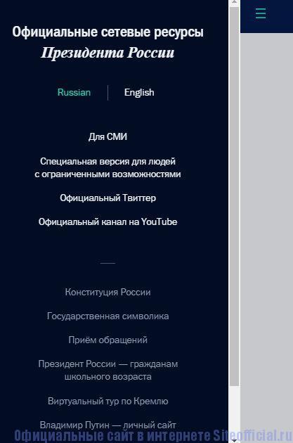 Кремлин ру Президент России официальный сайт - Вкладки