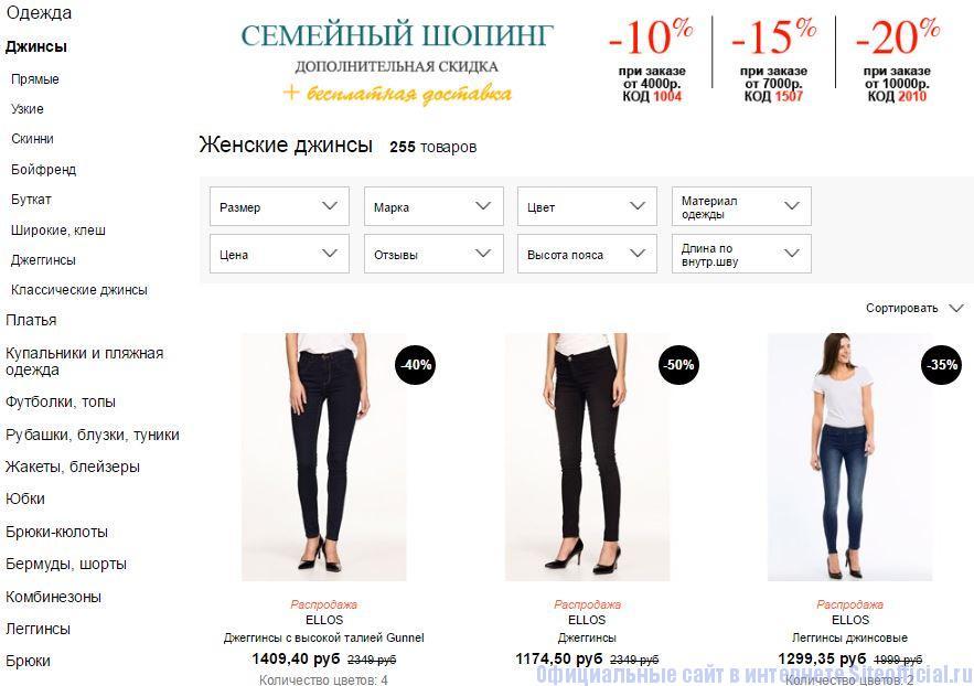 Ляредут ру официальный сайт - Список товаров