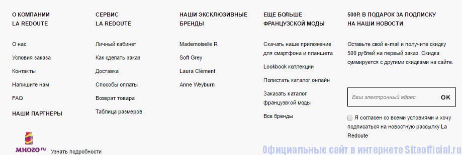 Ляредут ру официальный сайт - Вкладки