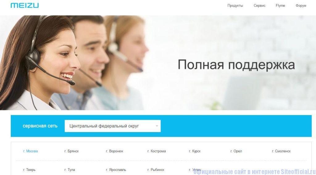 """Мейзу официальный сайт - Вкладка """"Сервис"""""""