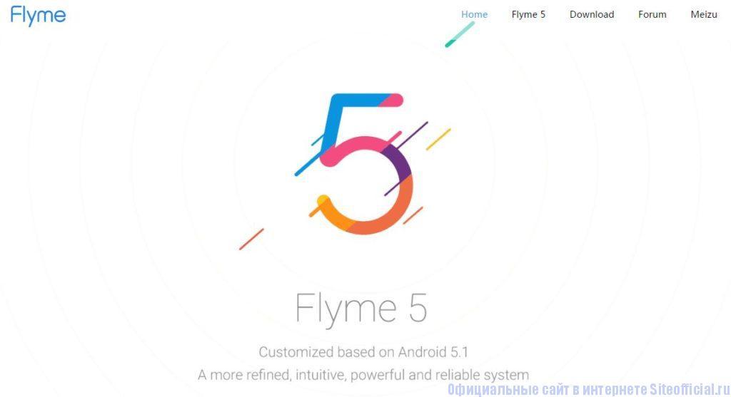 """Мейзу официальный сайт - Вкладка """"Flyme"""""""