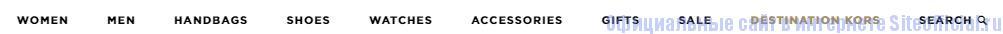 Официальный сайт Michael Kors - Вкладки