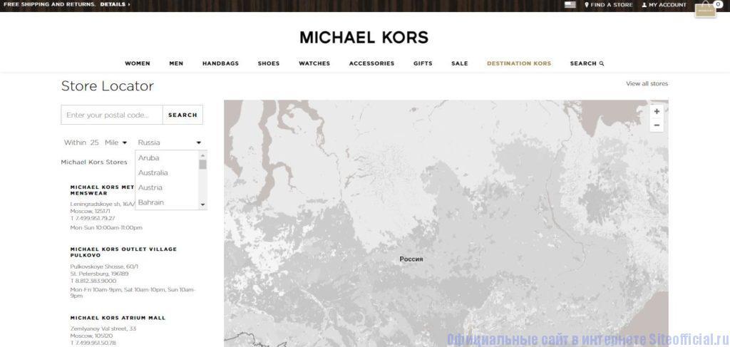 "Официальный сайт Michael Kors - Вкладка ""Find a store"""