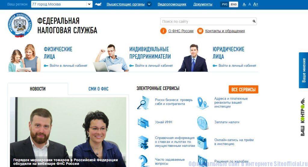 Мосналог ру официальный сайт - Главная страница