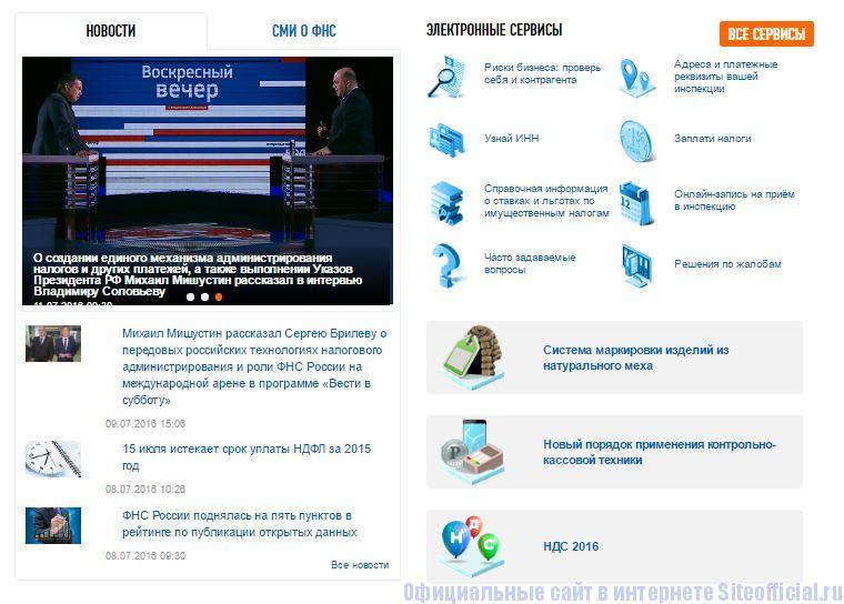 Мосналог ру официальный сайт - Вкладки