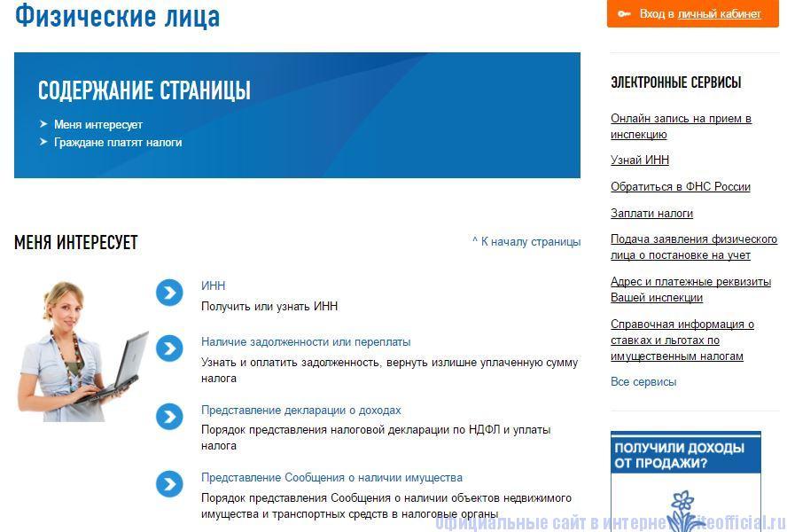 """Мосналог ру официальный сайт - Вкладка """"Физические лица"""""""