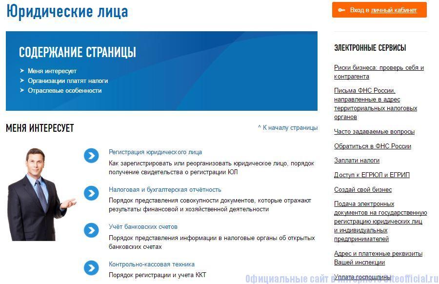 """Мосналог ру официальный сайт - Вкладка """"Юридические лица"""""""