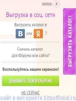 """Натали 37 - Вкладка """"Выгрузить каталог!"""""""