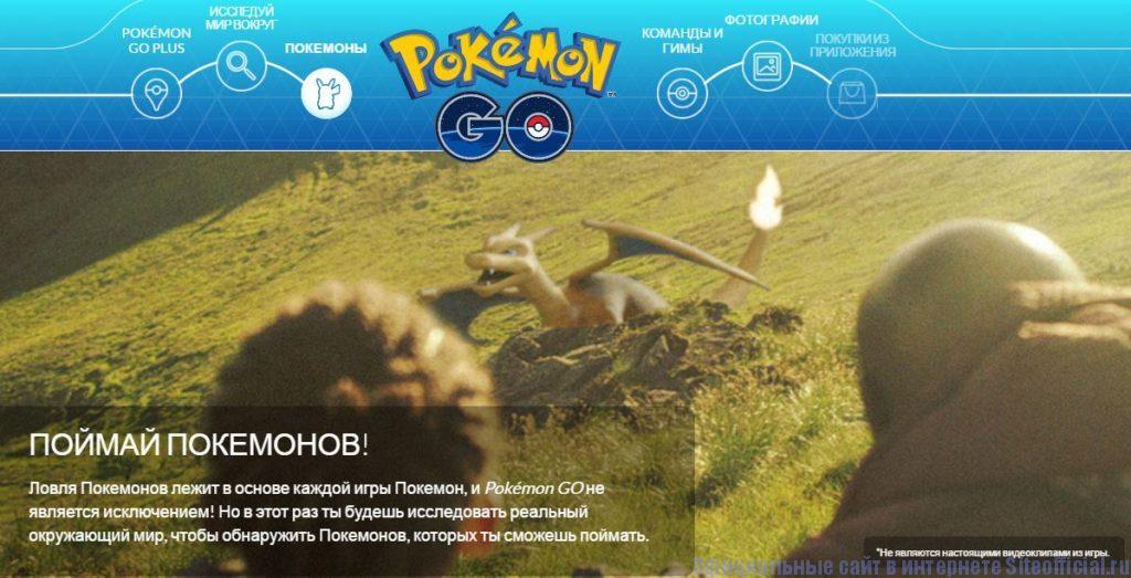 "Pokemon Go - Вкладка ""Покемоны"""
