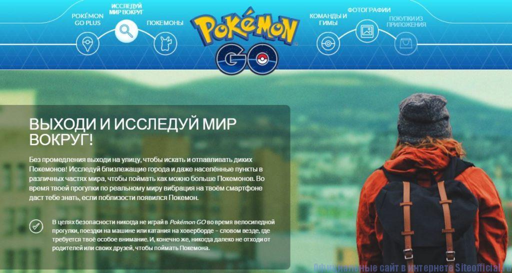 """Pokemon Go - Вкладка """"Исследуй мир вокруг себя"""""""