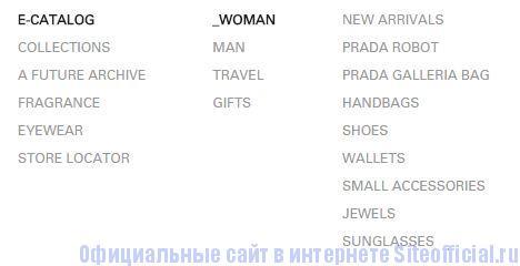 """Prada официальный сайт - Вкладка """"E-catalog"""""""