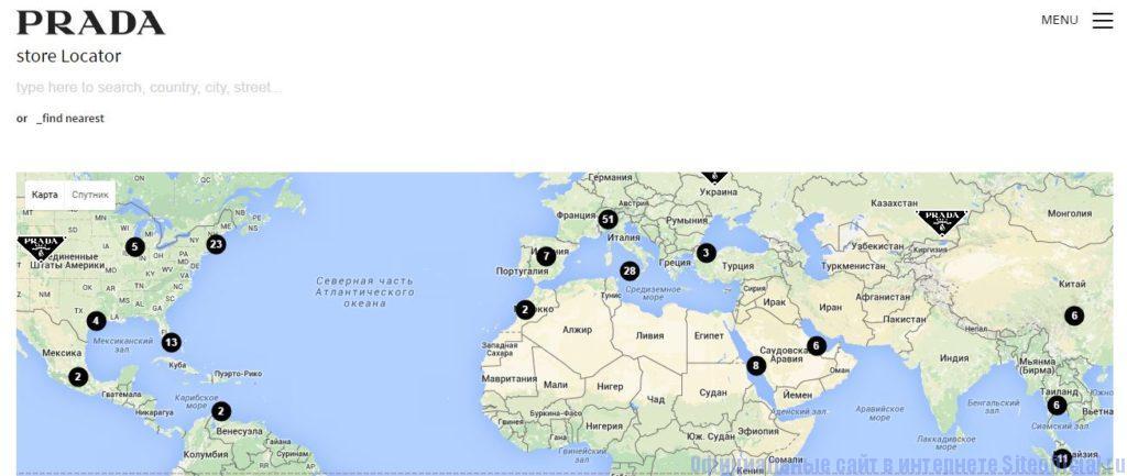 """Prada официальный сайт - Вкладка """"Store Locator"""""""