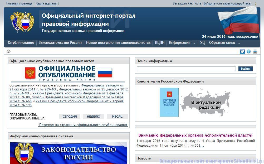 Право гов ру официальный сайт - Главная страница