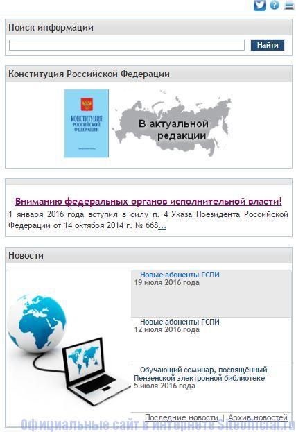 Право гов ру официальный сайт - Вкладки