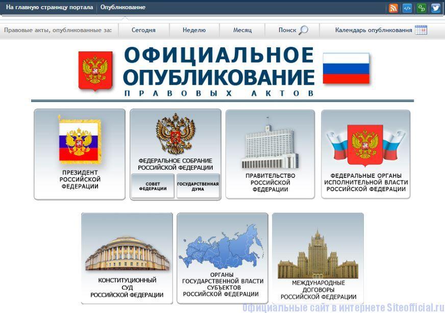 """Право гов ру официальный сайт - Вкладка """"Опубликование"""""""