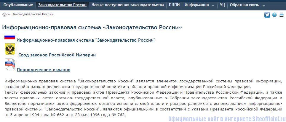 """Право гов ру официальный сайт - Вкладка """"Законодательство России"""""""