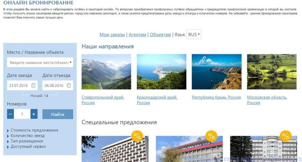 Профкурорт ру официальный сайт - Онлайн бронирование