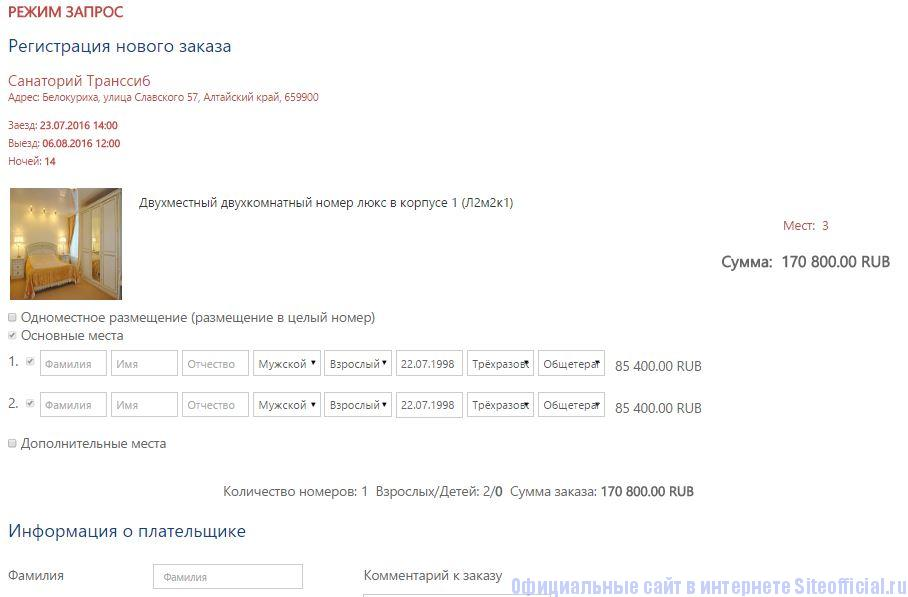 Профкурорт ру официальный сайт - Бронирование номера
