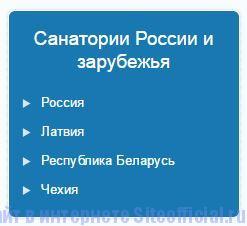 Профкурорт ру официальный сайт - Вкладки
