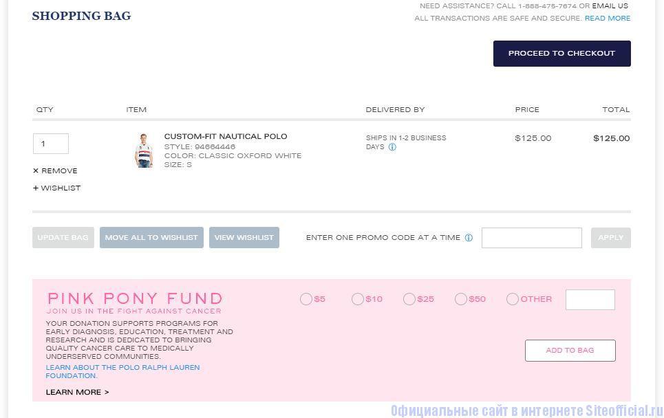 Официальный сайт Ralph Lauren - Корзина