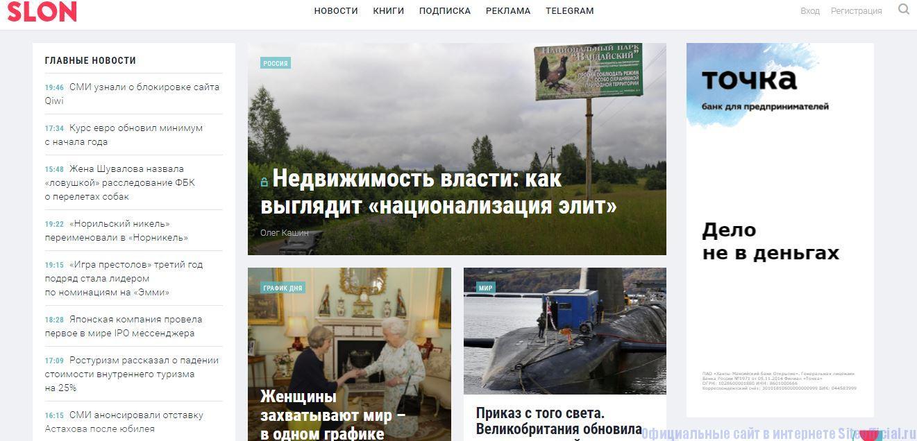 Слон ру официальный сайт - Главная страница