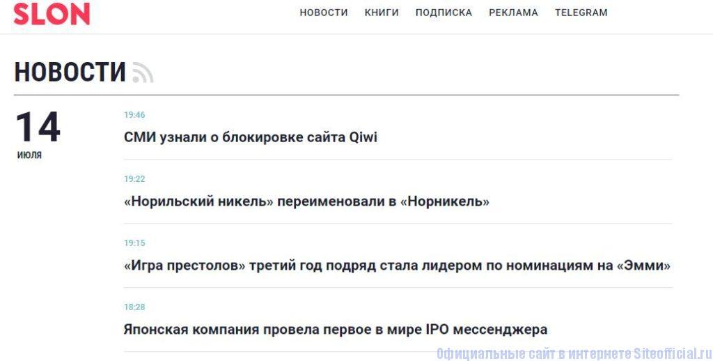 """Слон ру официальный сайт - Вкладка """"Новости"""""""