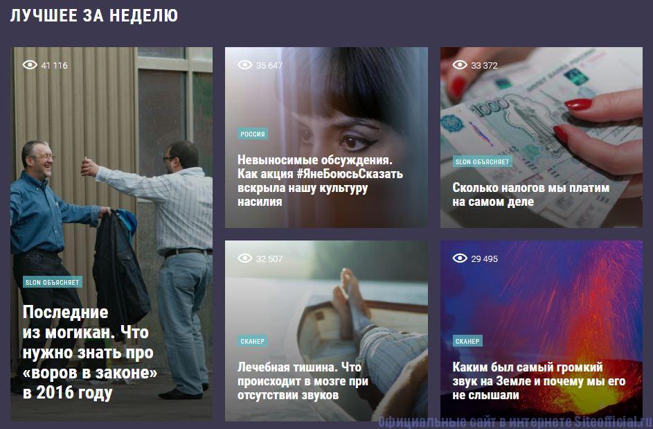 Слон ру официальный сайт - Вкладки