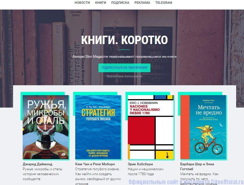 """Слон ру официальный сайт - Вкладка """"Книги"""""""