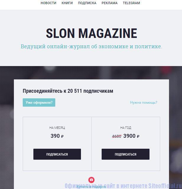 """Слон ру официальный сайт - Вкладка """"Подписка"""""""
