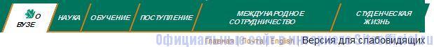 Лесотехнический университет Санкт-Петербург официальный сайт - Вкладки