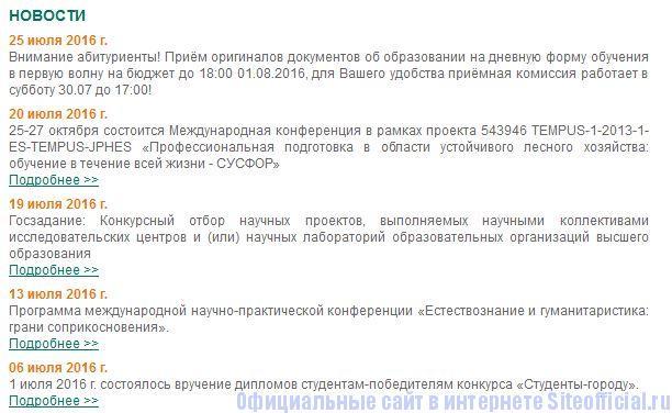 Лесотехнический университет Санкт-Петербург официальный сайт - Новости