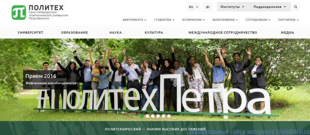Политехнический университет в Санкт-Петербурге официальный сайт - Главная страница