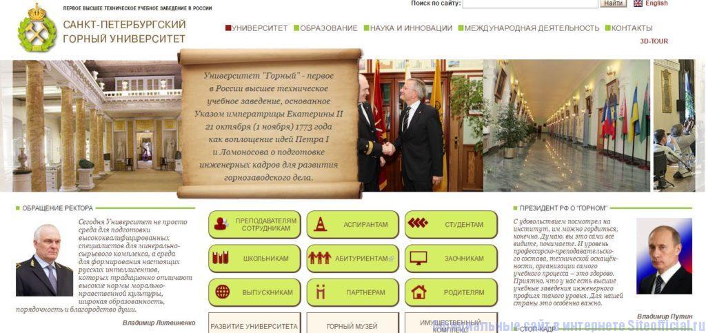 Горный университет Санкт-Петербург официальный сайт - Главная страница