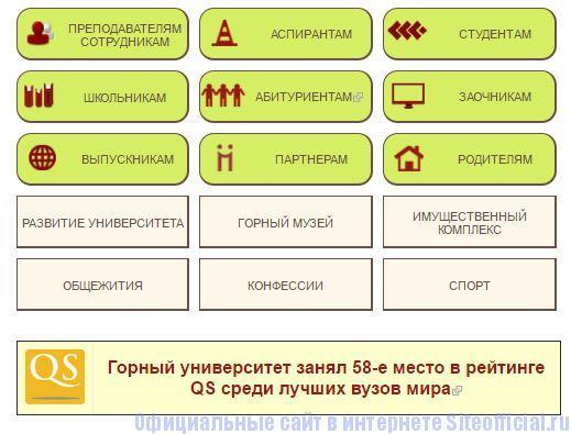 Горный университет Санкт-Петербург официальный сайт - Вкладки
