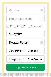 Топ Хотелс ру официальный сайт - Подбор отеля