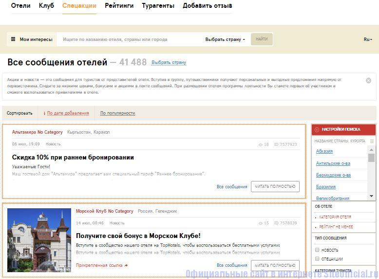 """Топ Хотелс ру официальный сайт - Вкладка """"Спецакции"""""""