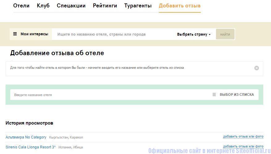 """Топ Хотелс ру официальный сайт - Вкладка """"Добавить отзыв"""""""