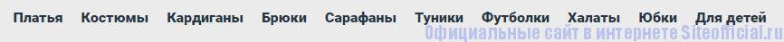 Официальный сайт Трикотажница - Вкладки
