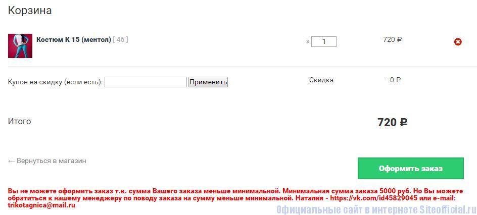 Официальный сайт Трикотажница - Корзина