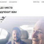 Uber такси официальный сайт