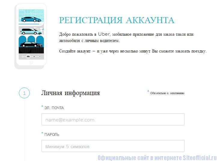 Uber такси официальный сайт - Регистрация аккаунта