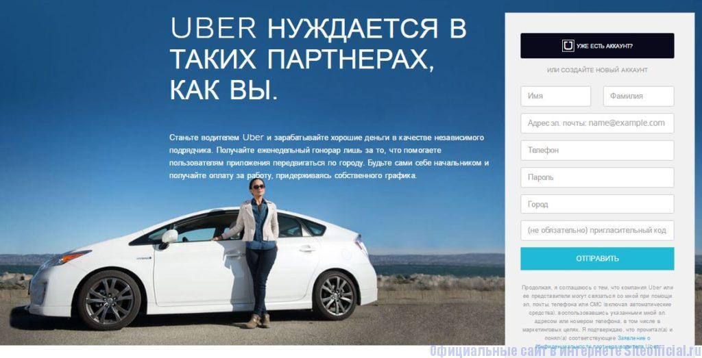 """Uber такси официальный сайт - Вкладка """"Стать водителем Uber"""""""