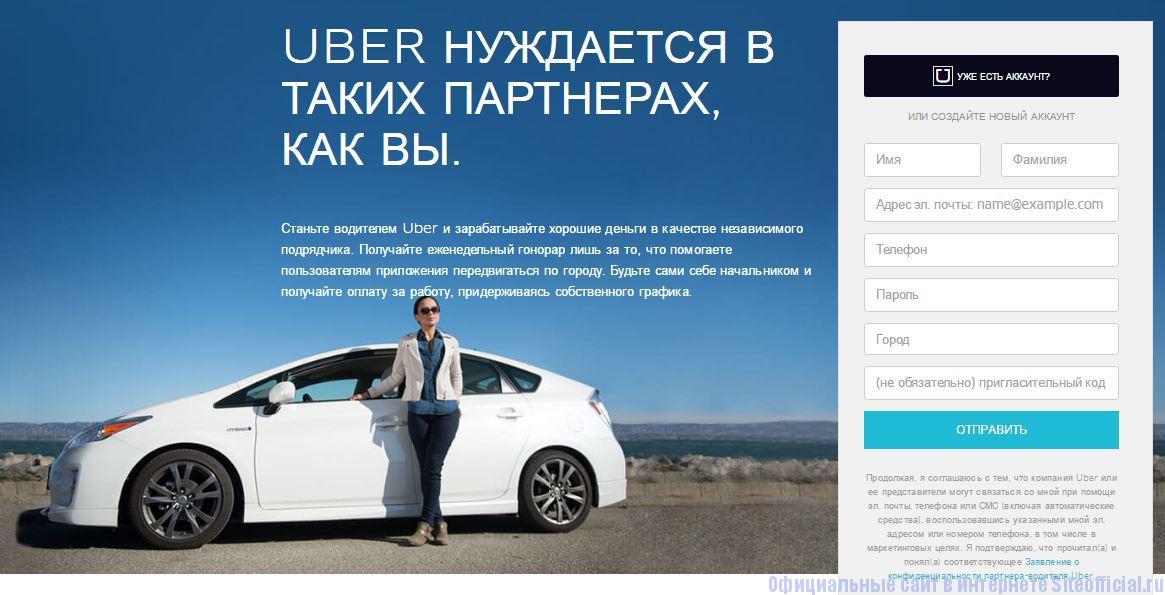 Водитель убер такси пермь