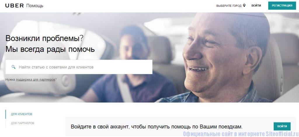 """Uber такси официальный сайт - Вкладка """"Помощь"""""""