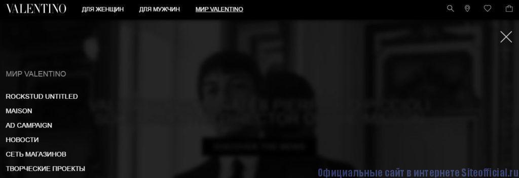 """Valentino официальный сайт - Вкладка """"Мир Valentino"""""""
