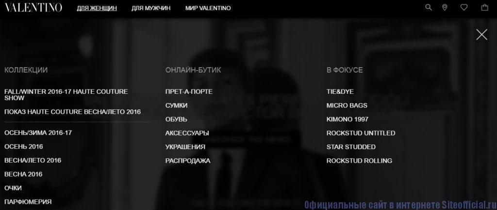 """Valentino официальный сайт - Вкладка """"Для женщин"""""""