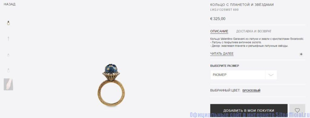 Valentino официальный сайт - Информация о товаре